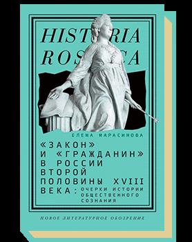 «Закон» и «гражданин» в России второй половины XVIII века: Очерки истории общественного сознания