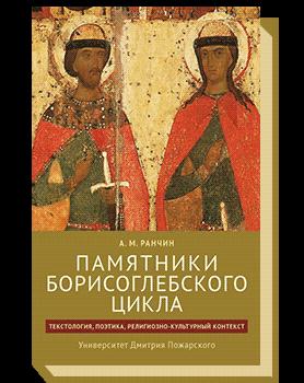 Памятники Борисоглебского цикла: текстология, поэтика, религиозно-культурный контекст