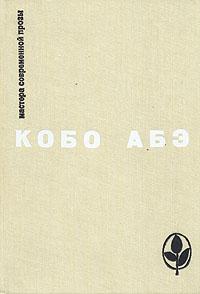 Кобо Абэ. Человек-ящик (1973)