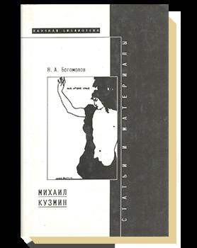 Михаил Кузьмин: статьи и материалы