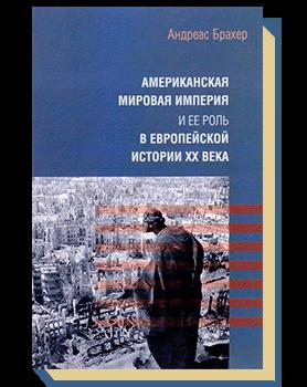 Американская мировая империя и ее роль в европейской истории ХХ века