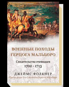 Военные походы герцога Мальборо. Свидетельства очевидцев 1702—1713 гг. Предисловие Его Светлости Герцога Мальборо