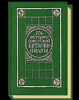 Из истории советской бетховенианы