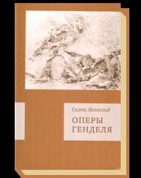 Оперы Генделя