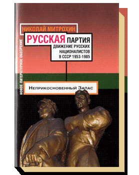 Русская партия: движение русских националистов в СССР. 1953—1985 годы