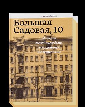 Большая Садовая, 10. История московского дома, рассказанная его жителями