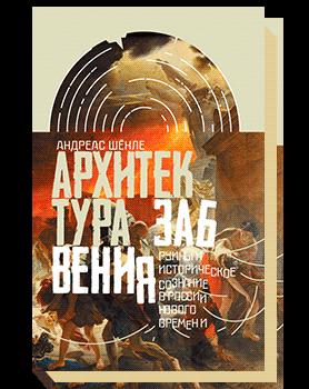 Архитектура забвения: руины и историческое сознание в России Нового времени