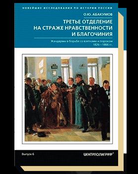 Третье отделение на страже нравственности и благочиния. Жандармы в борьбе со взятками и пороком 1826–1866 гг