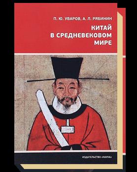 Китай в средневековом мире. Взгляд из всемирной истории
