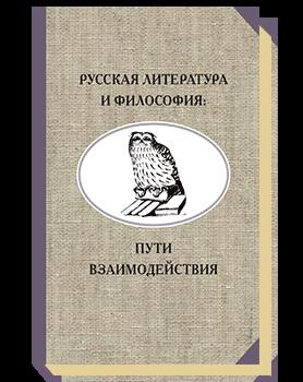 Русская литература и философия: пути взаимодействия