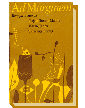 Венера в мехах, Представление Захер-Мазоха, Работы о мазохизме