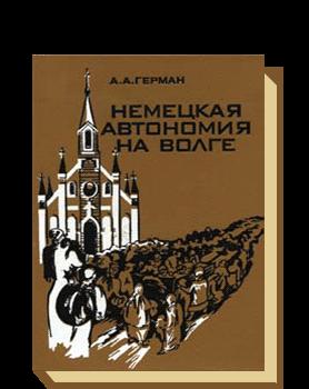 Немецкая автономия на Волге. 1918—1941