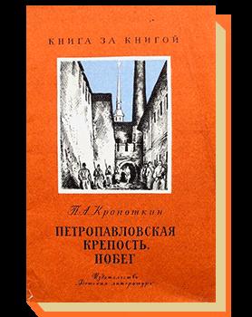 Петропавсловская крепость. Побег