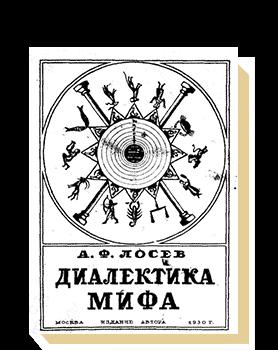Диалектика мифа