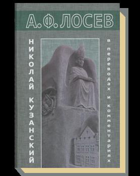 Николай Кузанский в переводах и комментариях