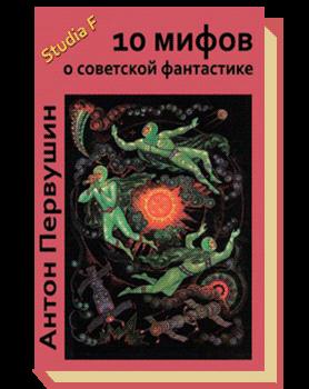 10 мифов о советской фантастике