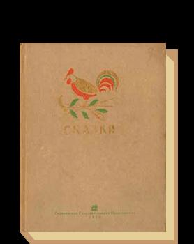 Сказки немцев Поволжья
