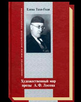 Художественный мир прозы А. Ф. Лосева