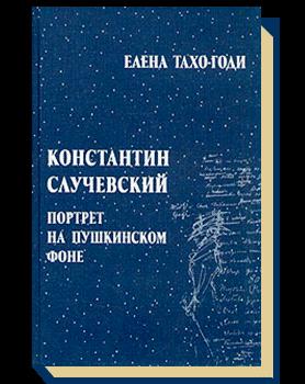 Константин Случевский. Портрет на пушкинском фоне