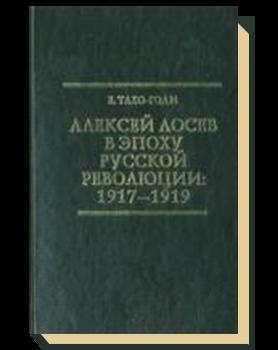Алексей Лосев в эпоху русской революции: 1917—1919