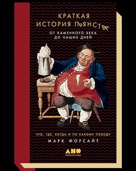 Краткая история пьянства от каменного века до наших дней: Что, где, когда и по какому поводу