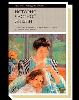 История частной жизни. Том 4: от Великой Французской революции до I Мировой войны