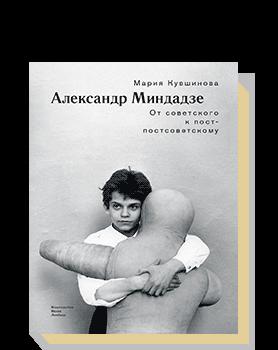 Александр Миндадзе: От советского к постпостсоветскому