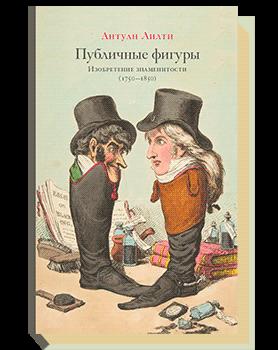 Публичные фигуры: Изобретение знаменитости (1750–1850)
