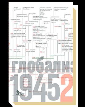 Источники социальной власти: в 4 т. Том 4. Глобализации, 1945–2011