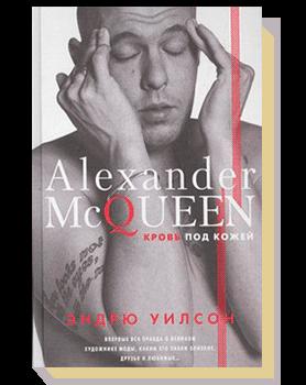 Александр Маккуин. Кровь под кожей