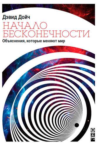 Дэвид Дойч. Начало бесконечности (2011)