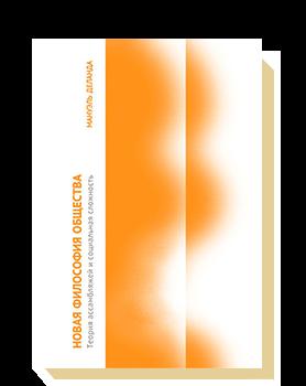 Новая философия общества. Теория ассамбляжей и социальная сложность