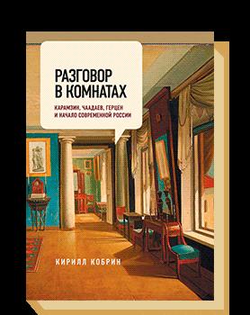 Разговор в комнатах. Карамзин, Чаадаев, Герцен и начало современной России