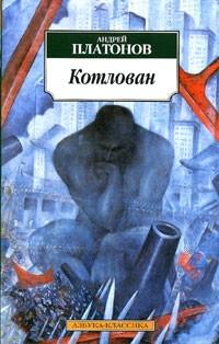 А. П. Платонов. Котлован (1930)