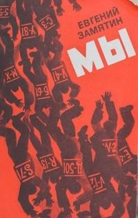 Е. И. Замятин. Мы (1920)
