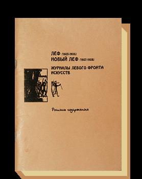 ЛЕФ (1923–1925). Новый ЛЕФ (1927–1928). Журналы левого фронта искусств: Роспись содержания