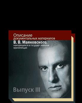 Описание документальных материалов В. В. Маяковского, находящихся в государственных хранилищах. Выпуск III