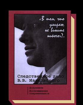 «В том, что умираю, не вините никого»?.. Следственное дело В. В. Маяковского. Документы. Воспоминания современников