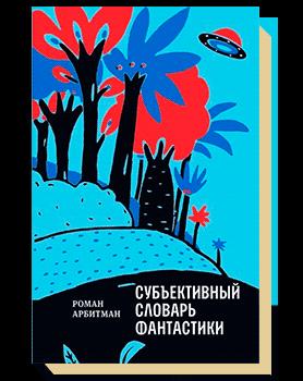 Субъективный словарь фантастики
