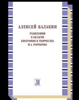 Разыскания в области биографии и творчества И. А. Гончарова