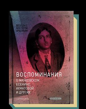 Беседы с Виктором Ардовым. Воспоминания о Маяковском, Есенине, Ахматовой и других