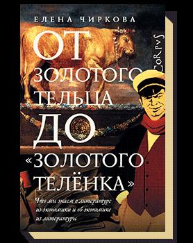 От золотого тельца до «Золотого теленка». Что мы знаем о литературе из экономики и об экономике из литературы