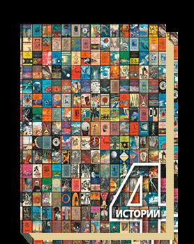 Четыре истории. Как издавали фантастику в СССР
