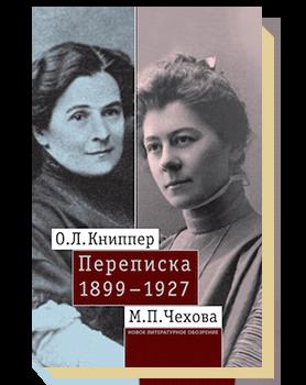 Переписка 1899–1927. Том 1
