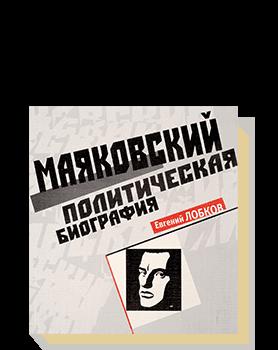 Маяковский. Политическая биография