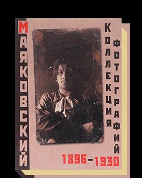 Маяковский. Коллекция фотографий (1896–1930)