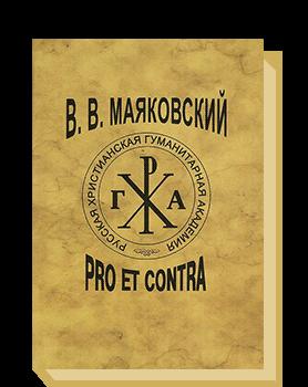 Маяковский: pro et contra. Антология