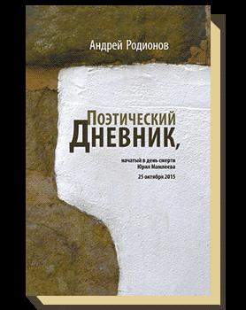 Поэтический дневник, начатый в день смерти Юрия Мамлеева 25 октября 2015