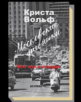 Московские дневники. Кто мы и откуда... Путевые заметки, тексты, письма, документы 1957—1989 гг