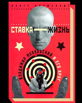 Ставка — жизнь: Владимир Маяковский и его круг